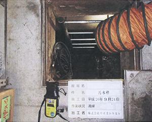 雑排水管清掃